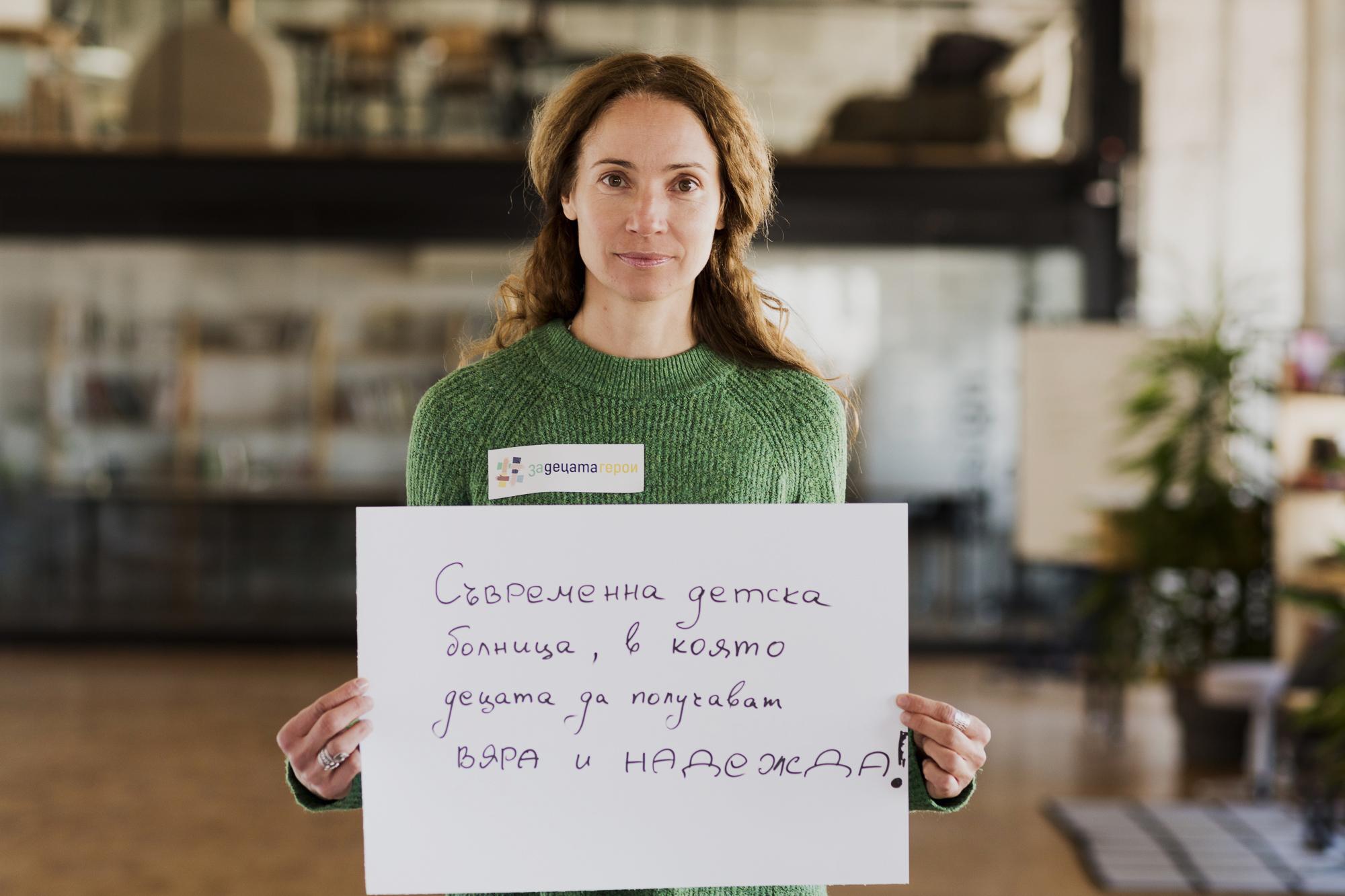 Татяна Захариева, проект #задоброто