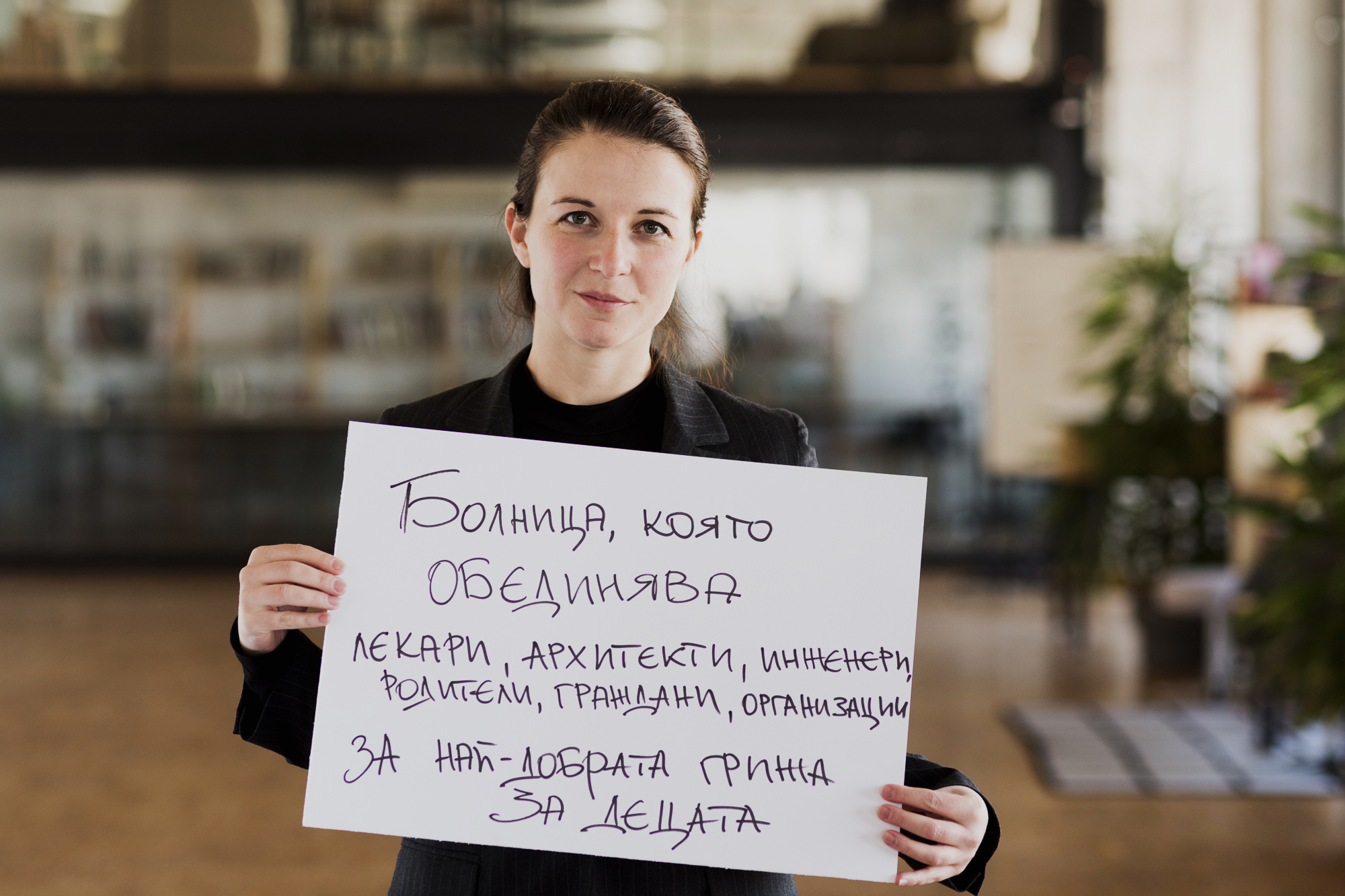 Мария Брестничка, НМД