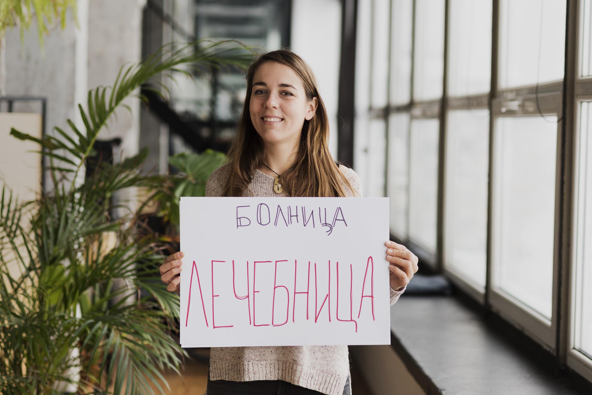 Анита ЙОргова